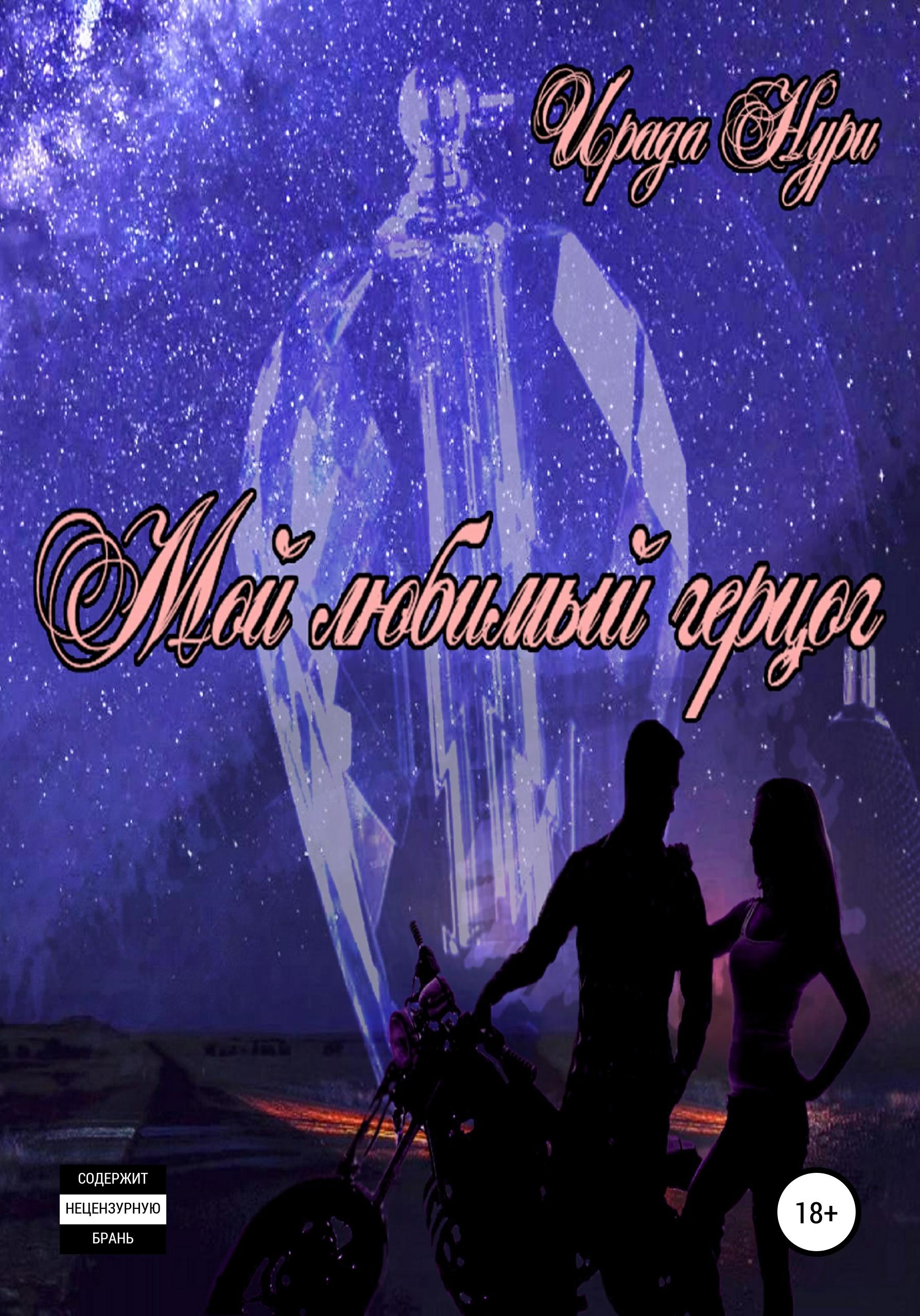 Ирада Нури Мой любимый герцог ирада нури никуда не денешься влюбишься и женишься