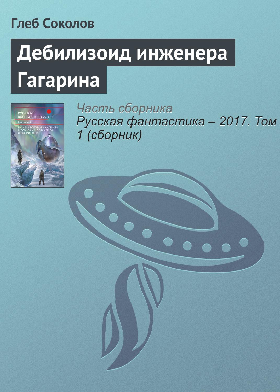Глеб Соколов Дебилизоид инженера Гагарина блюдечко arita
