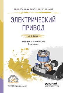Леонид Петрович Шичков Электрический привод 2-е изд., испр. и доп. Учебник и практикум для СПО цены