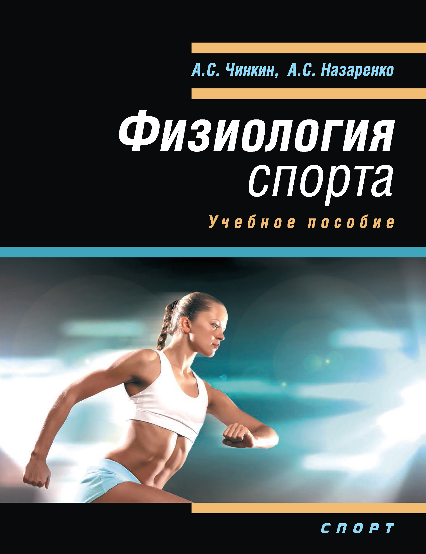 Абдулахат Чинкин Физиология спорта. Учебное пособие