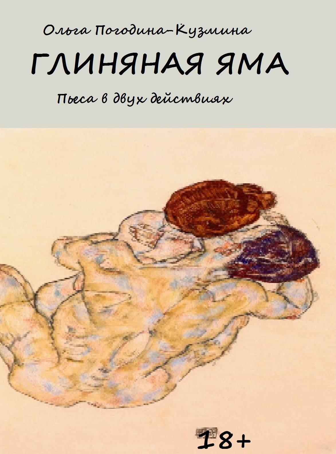 Ольга Погодина-Кузмина Глиняная яма ольга погодина кузмина глиняная яма