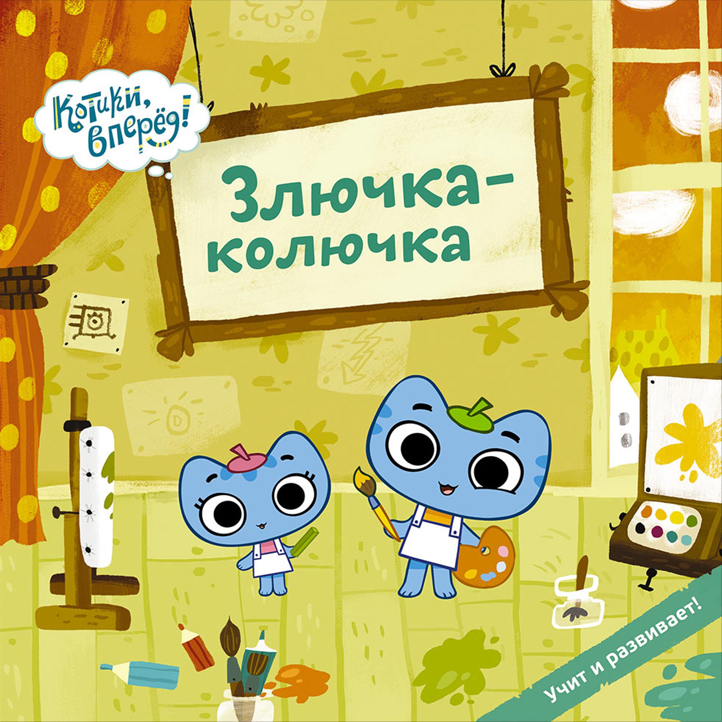 Toonbox Studio Злючка-колючка toonbox studio книга котики вперёд большое сафари от 3 до 6 лет