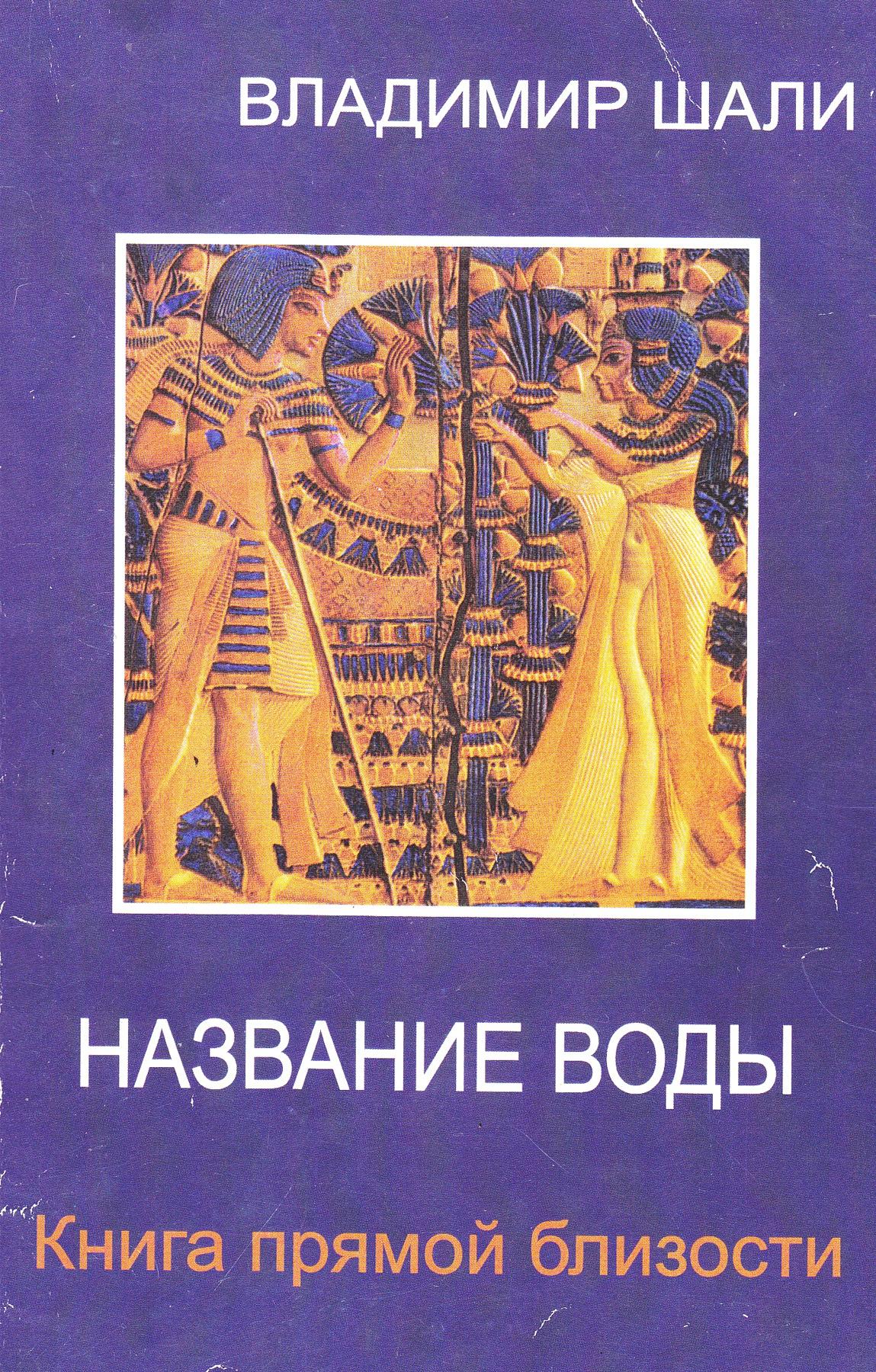 Владимир Шали Название воды