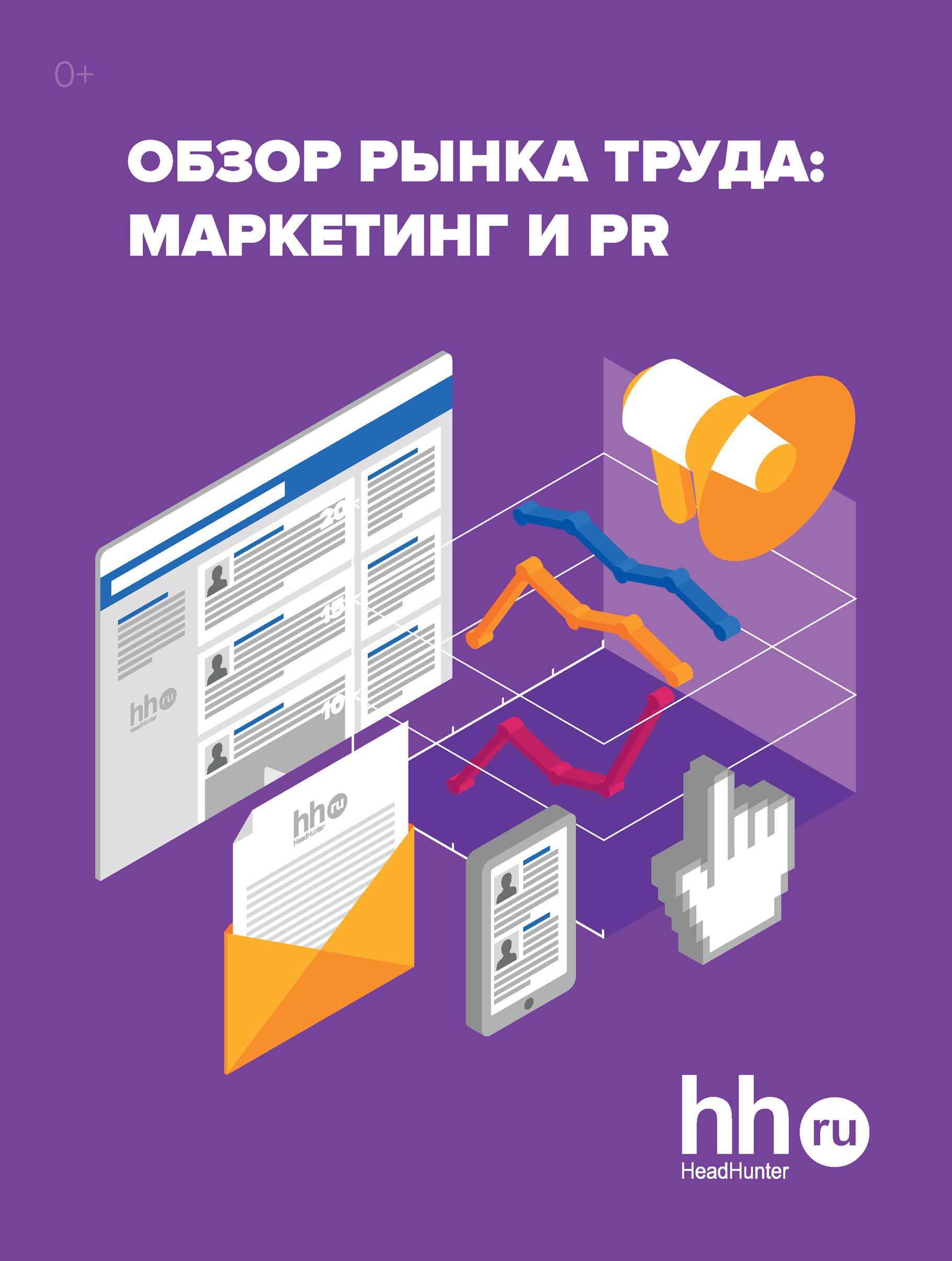 Отсутствует Обзор рынка труда: маркетинг и PR отсутствует обзор рынка труда маркетинг и pr