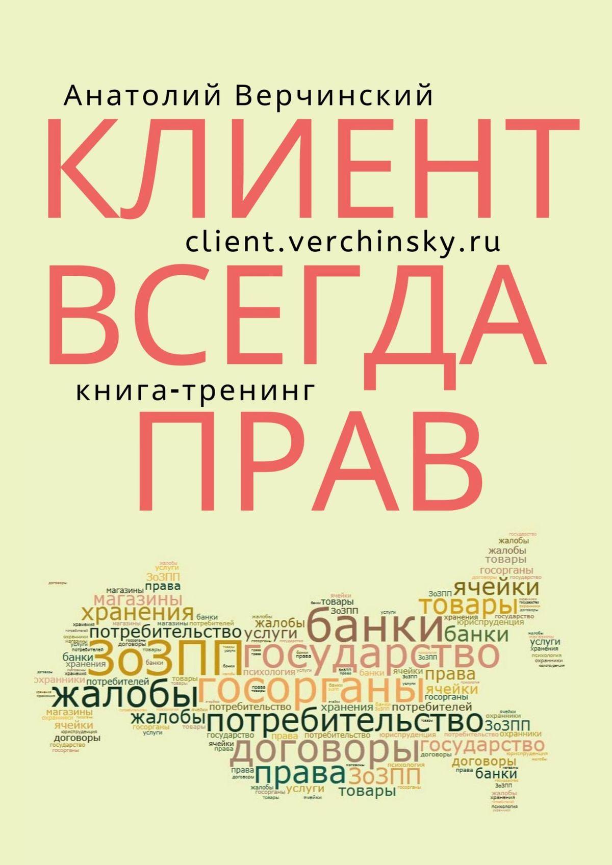 Анатолий Верчинский Клиент всегда прав! Правовой ликбез для потребителей анатолий верчинский моя война с