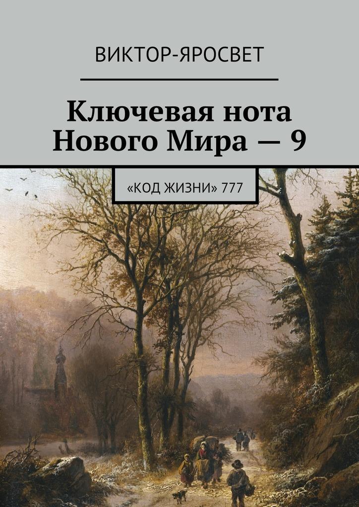 Виктор-Яросвет Ключевая нота Нового Мира – 9. «Код Жизни»777 цены онлайн