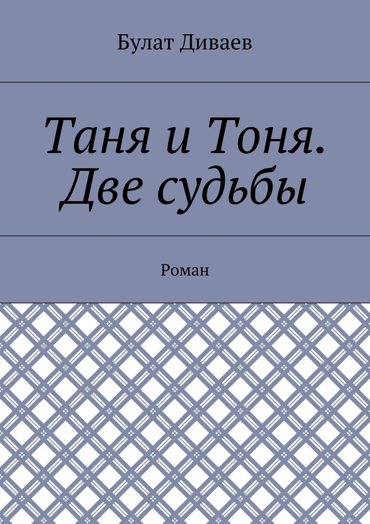 Булат Диваев Таня иТоня. Две судьбы. Роман тоня глиммердал