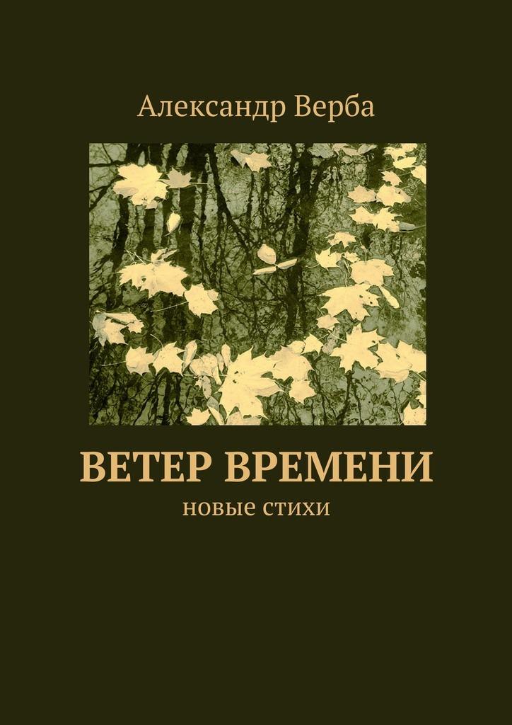 Александр Верба Ветер времени. Новые стихи орловская в белый ветер стихи