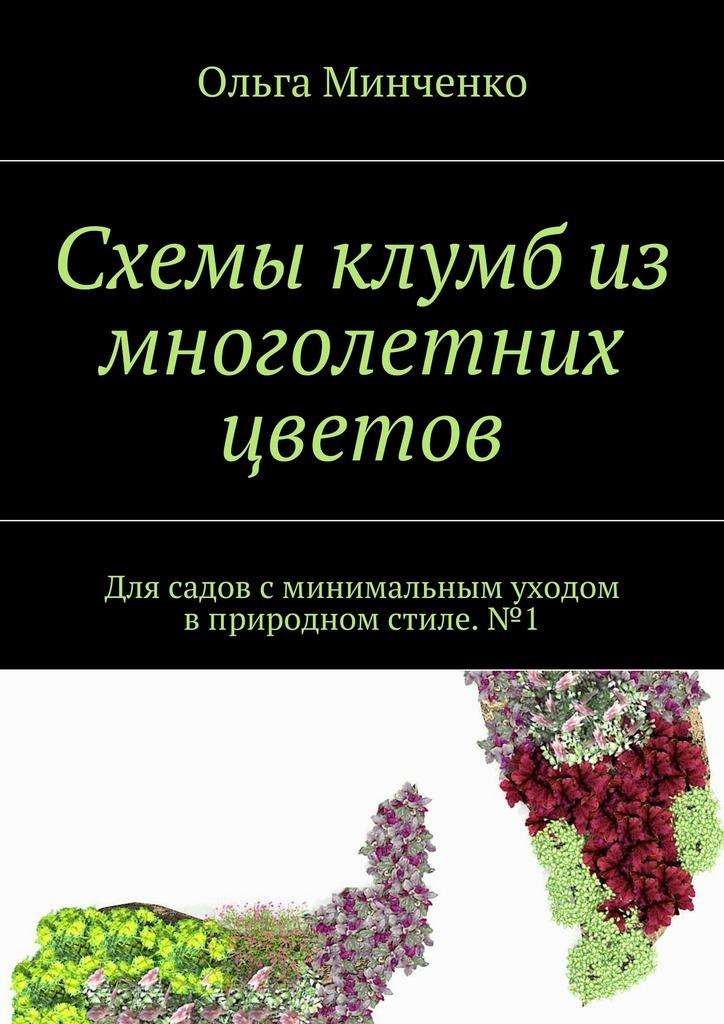 Ольга Минченко Схемы клумб из многолетних цветов. Для садов сминимальным уходом вприродном стиле.№1 цены