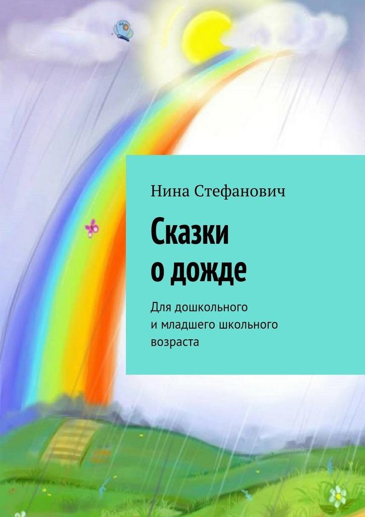 Нина Стефанович Сказки одожде. Для дошкольного имладшего школьного возраста