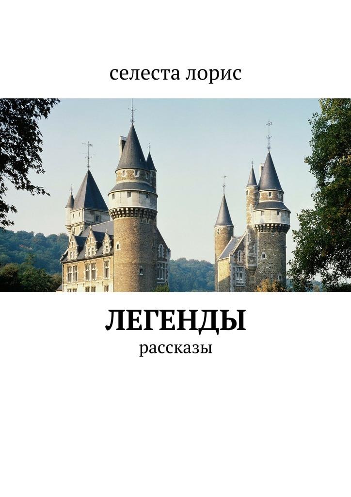 Селеста Лорис Легенды. рассказы