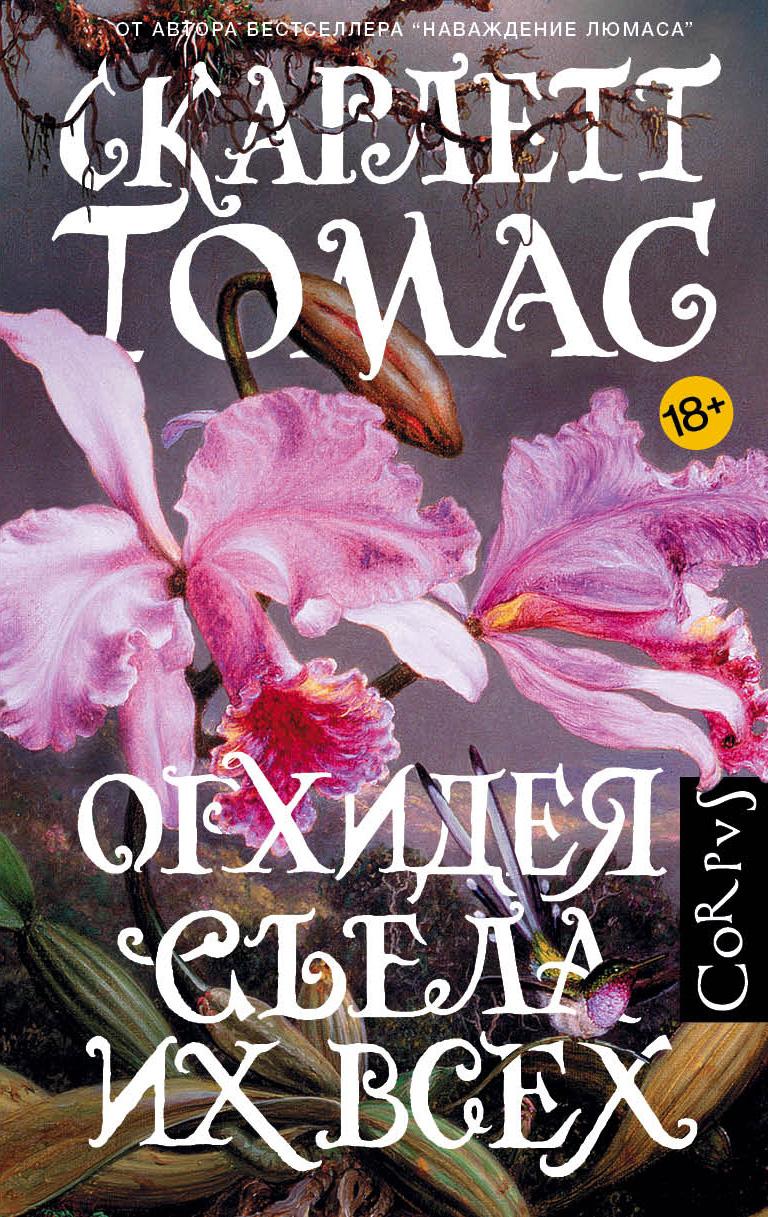Скарлетт Томас Орхидея съела их всех арбитман роман эмильевич поединок крысы с мечтой о книгах людях и около того