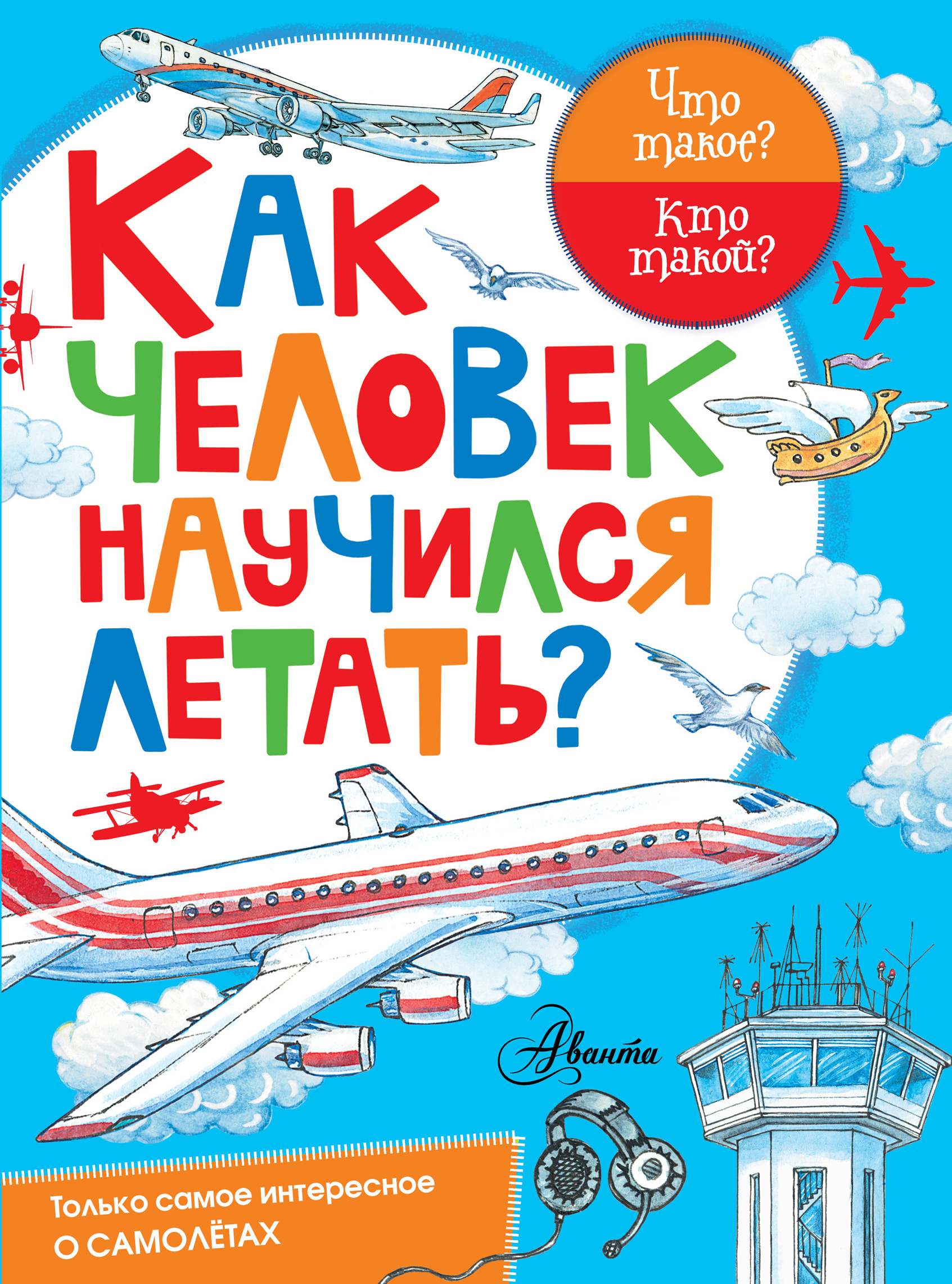 Владимир Малов Как человек научился летать? подвесная люстра mantra eve 1131