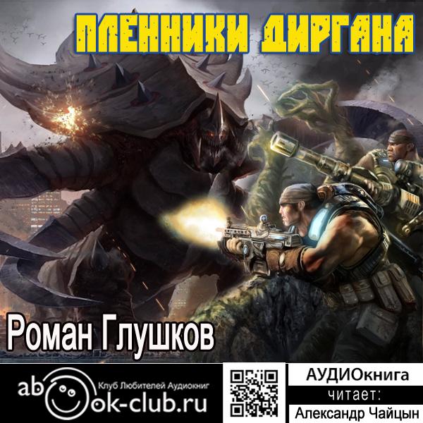 Роман Глушков Пленники Диргана цены онлайн