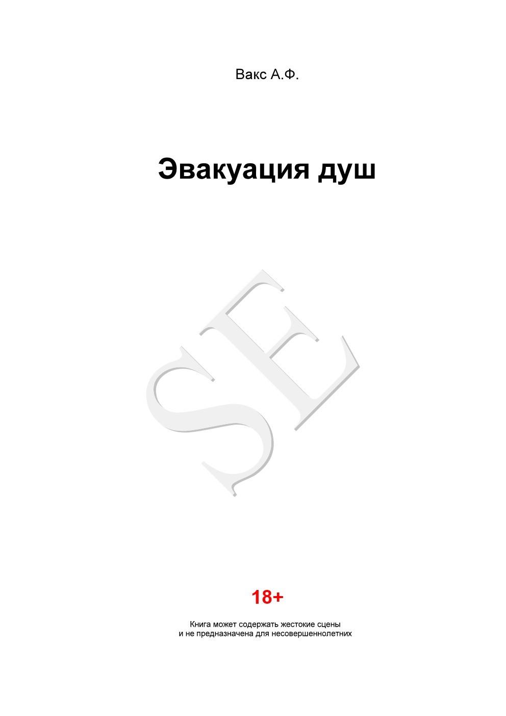 Алексей Федорович Вакс Эвакуация душ