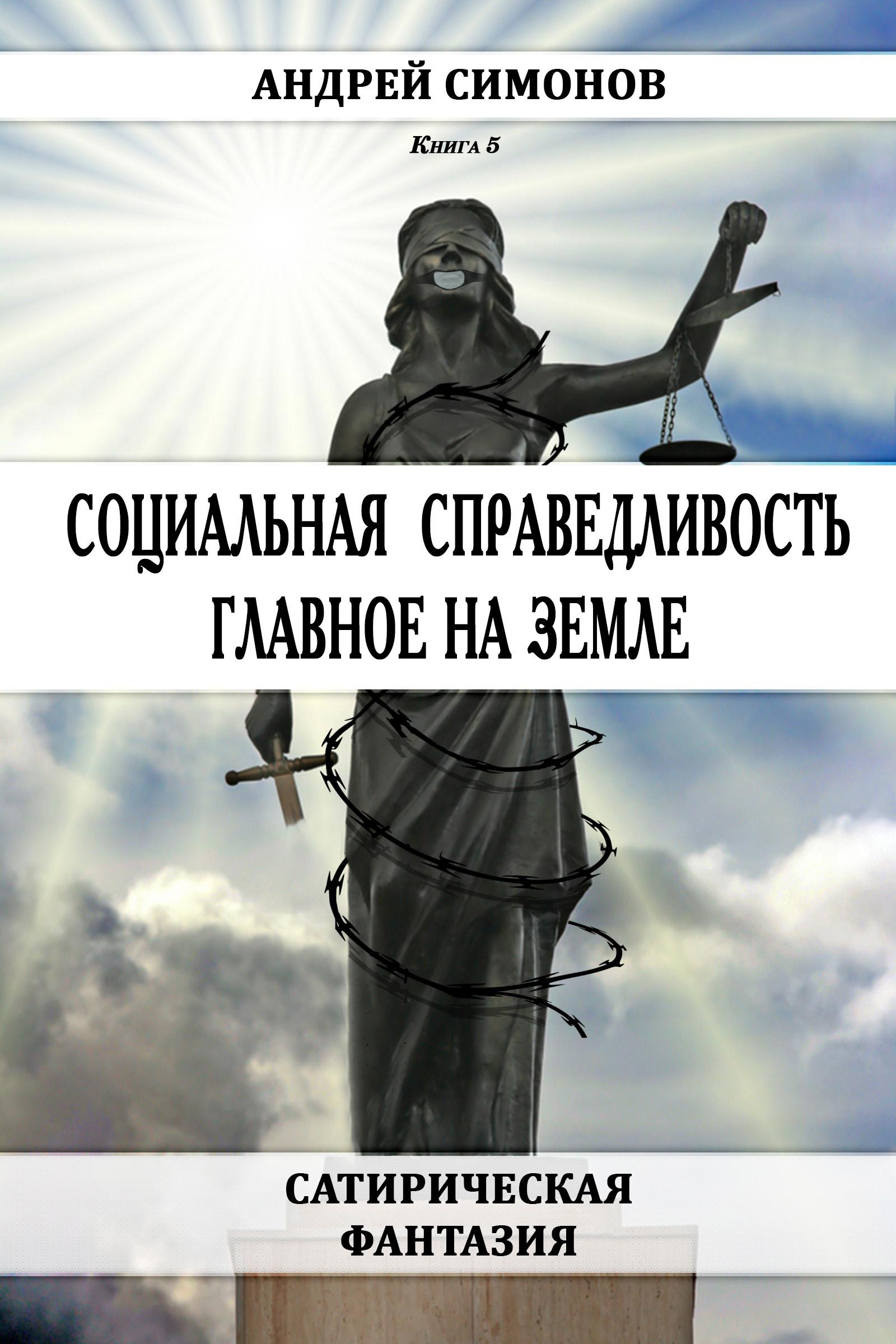 Андрей Симонов Социальная справедливость – главное на Земле дэвид харви социальная справедливость и город