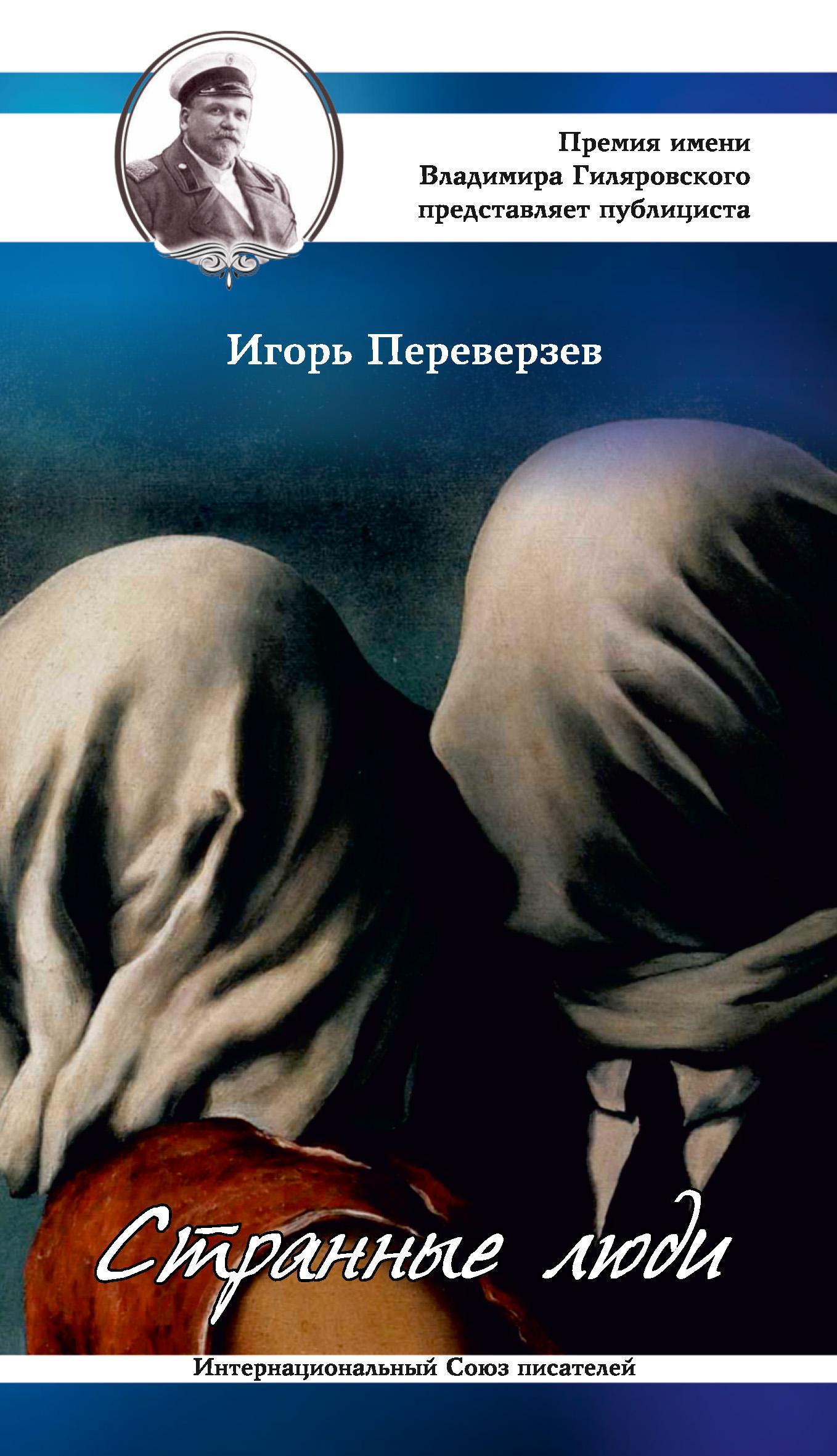 Игорь Переверзев Странные люди свои и чужие