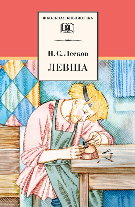 Николай Лесков Левша (сборник) николай лесков запечатленный ангел
