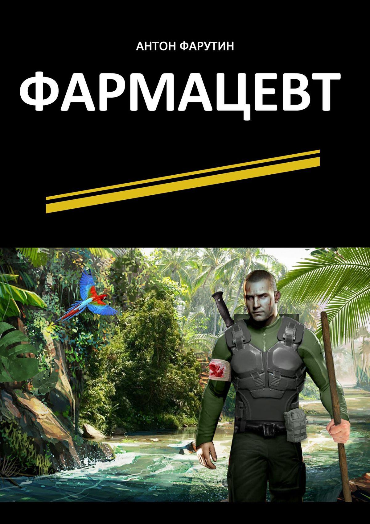 Антон Фарутин Фармацевт фарутин а карьерист 2 книга вторая фармацевт