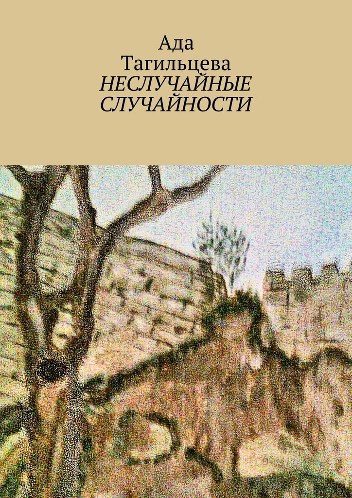 Ада Тагильцева Неслучайные случайности неслучайные случайности новые истории о промысле божьем