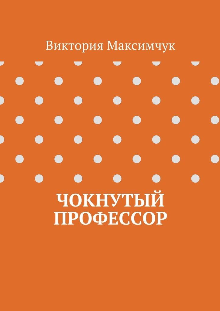 Виктория Максимчук Чокнутый профессор илья стогоff проект лузер эпизод шестой и последний бомба из антивещества
