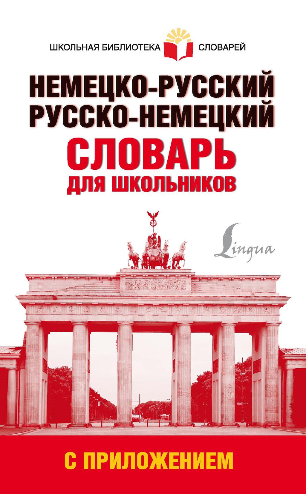 Отсутствует Немецко-русский. Русско-немецкий словарь для школьников с приложением