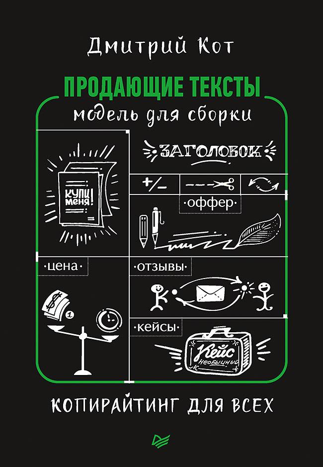 Дмитрий Кот Продающие тексты. Модель для сборки. Копирайтинг для всех коммерческое предложение создаем продающий текст