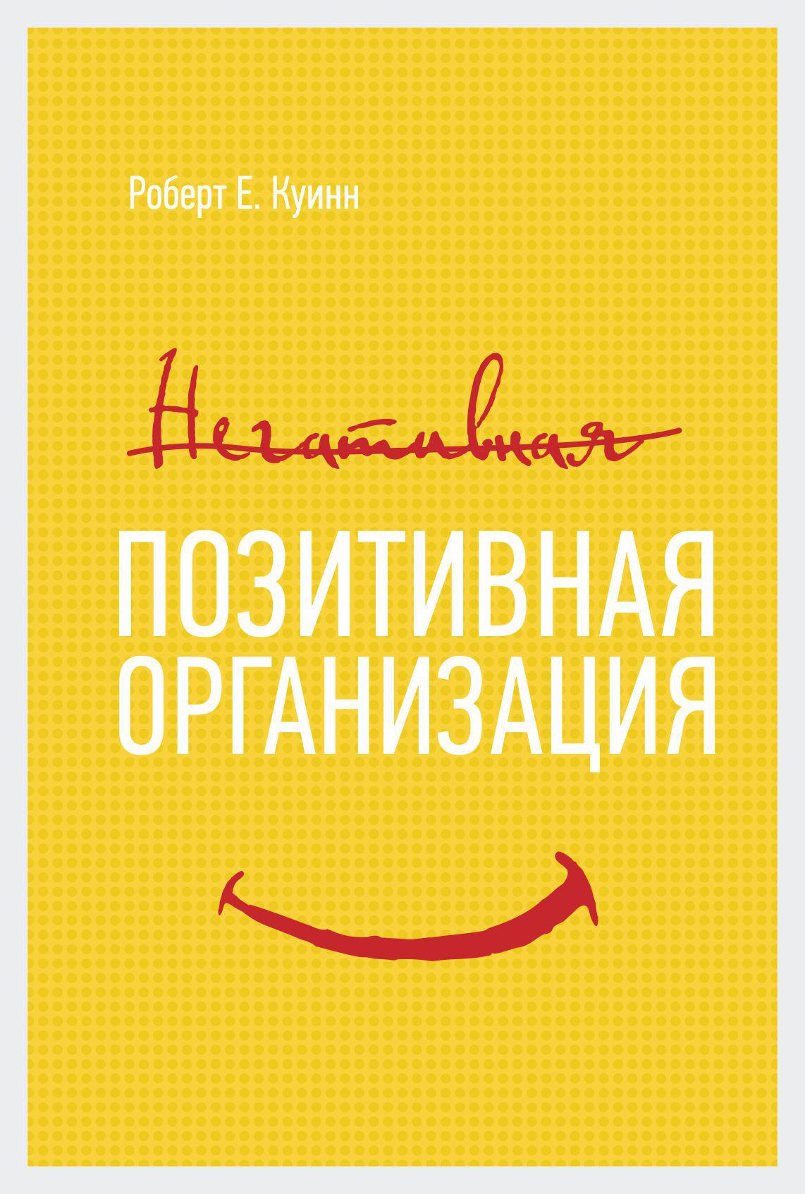 Обложка книги Позитивная организация