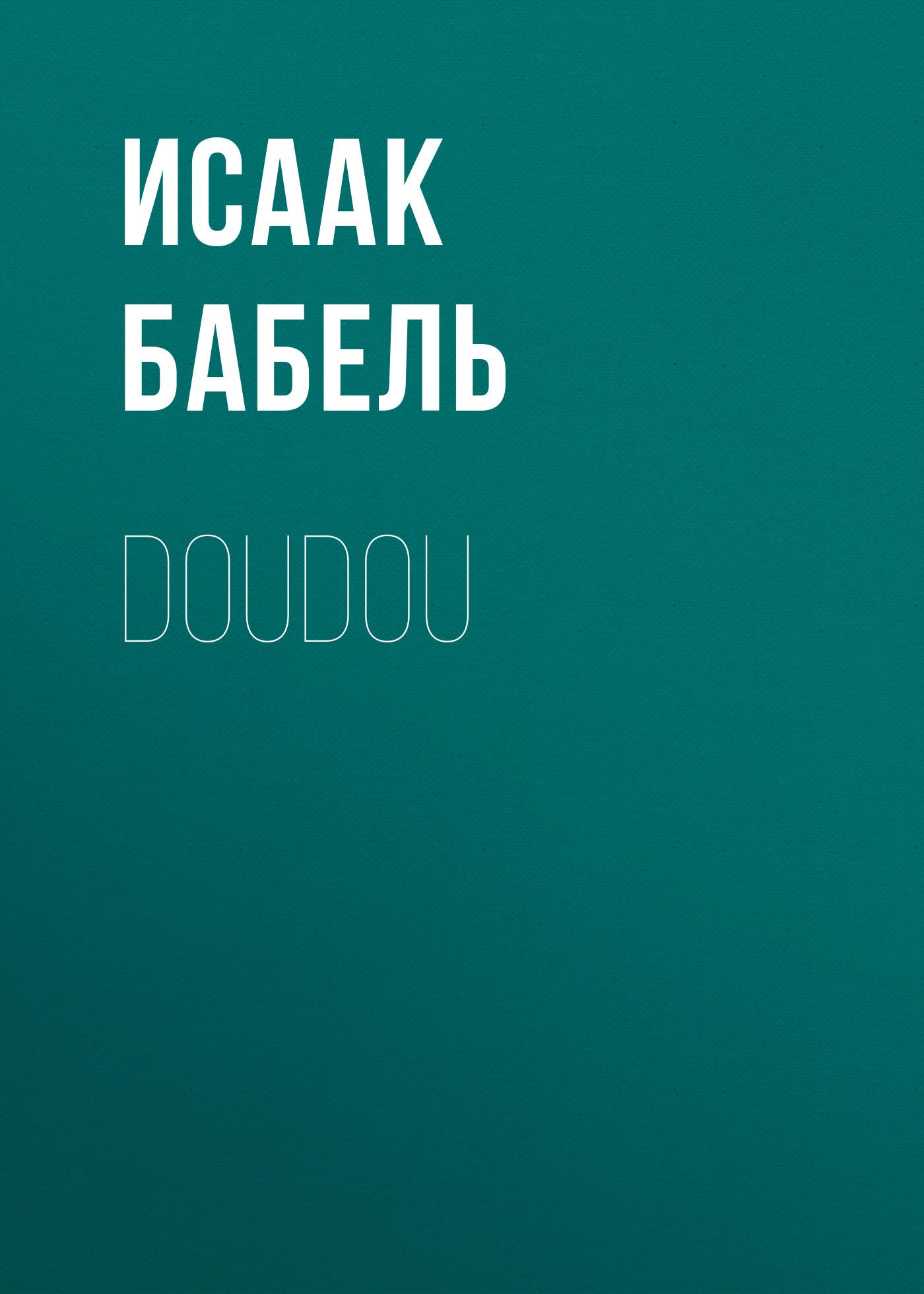 Исаак Бабель Doudou исаак бабель одесские рассказы