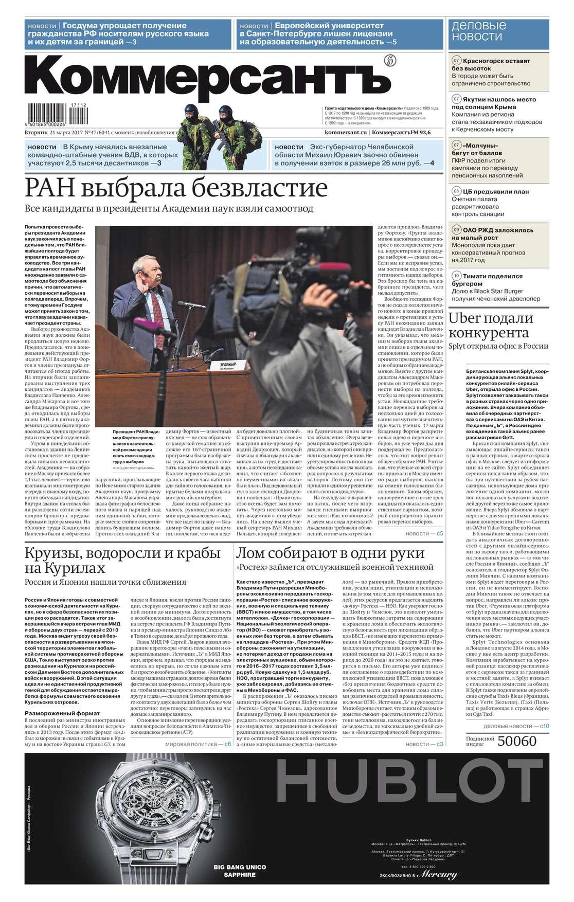 Редакция газеты Коммерсантъ (понедельник-пятница) Коммерсантъ (понедельник-пятница) 47-2017 цена