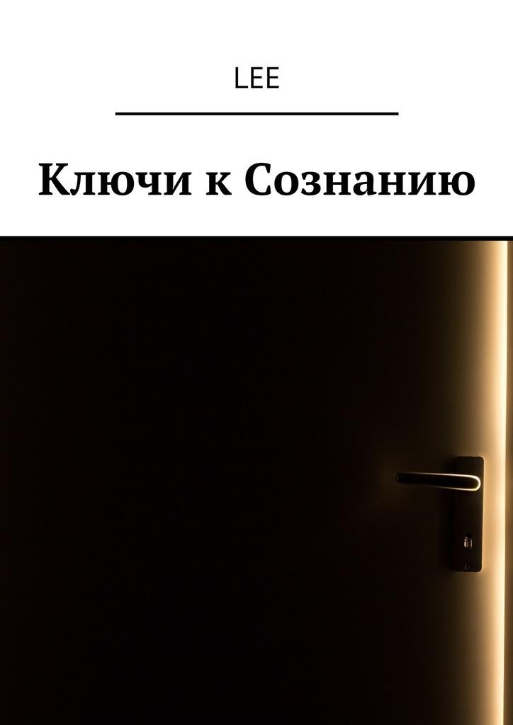 lee Ключи к Сознанию афинагор ключи к жизни