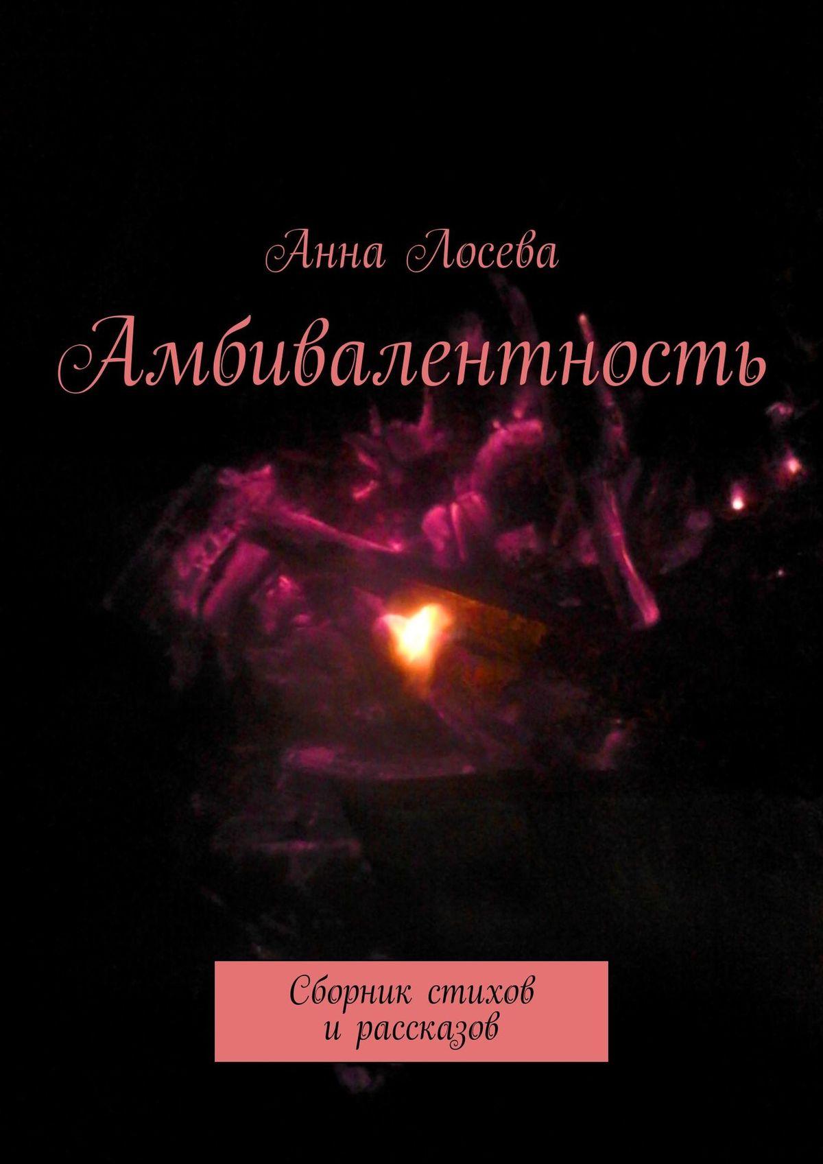 Анна Лосева Амбивалентность. Сборник стихов ирассказов анна дубок синтетическое счастье сборник стихов