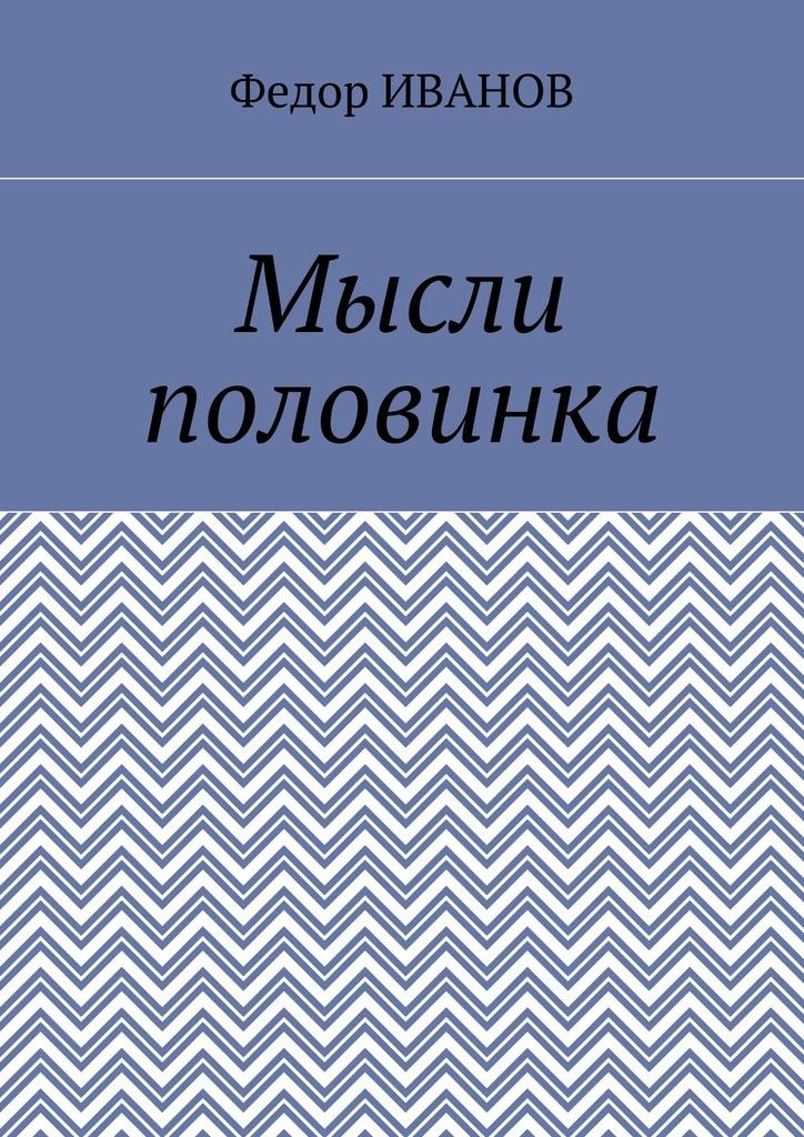 Федор Иванов Мысли половинка федор гладков о литературе