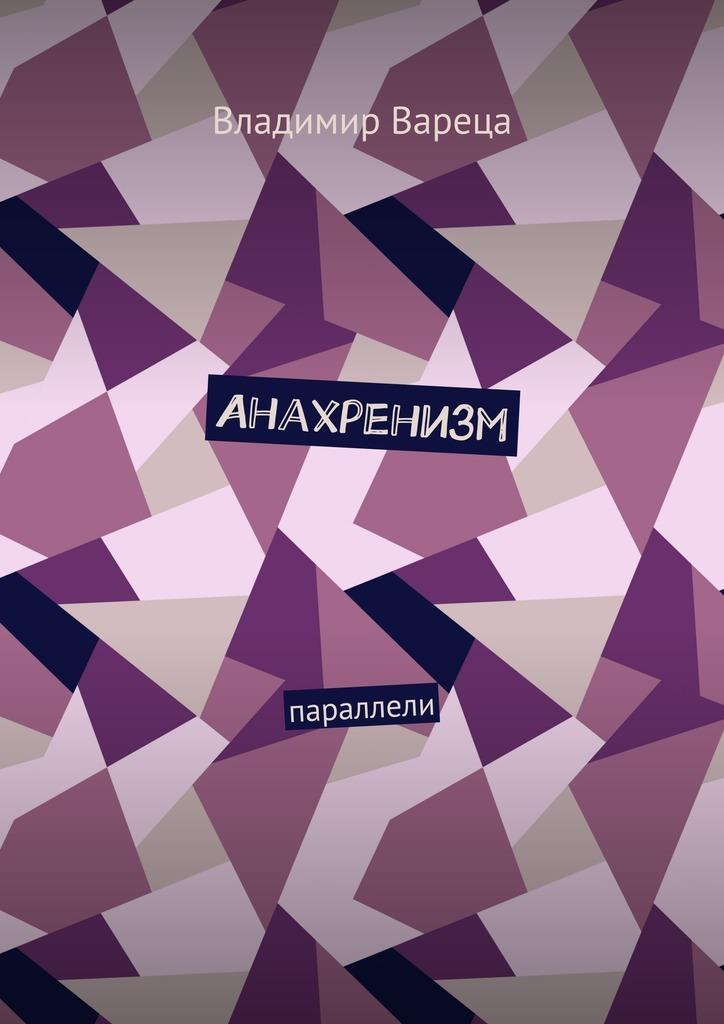 Владимир Викторович Вареца Анахренизм. Параллели