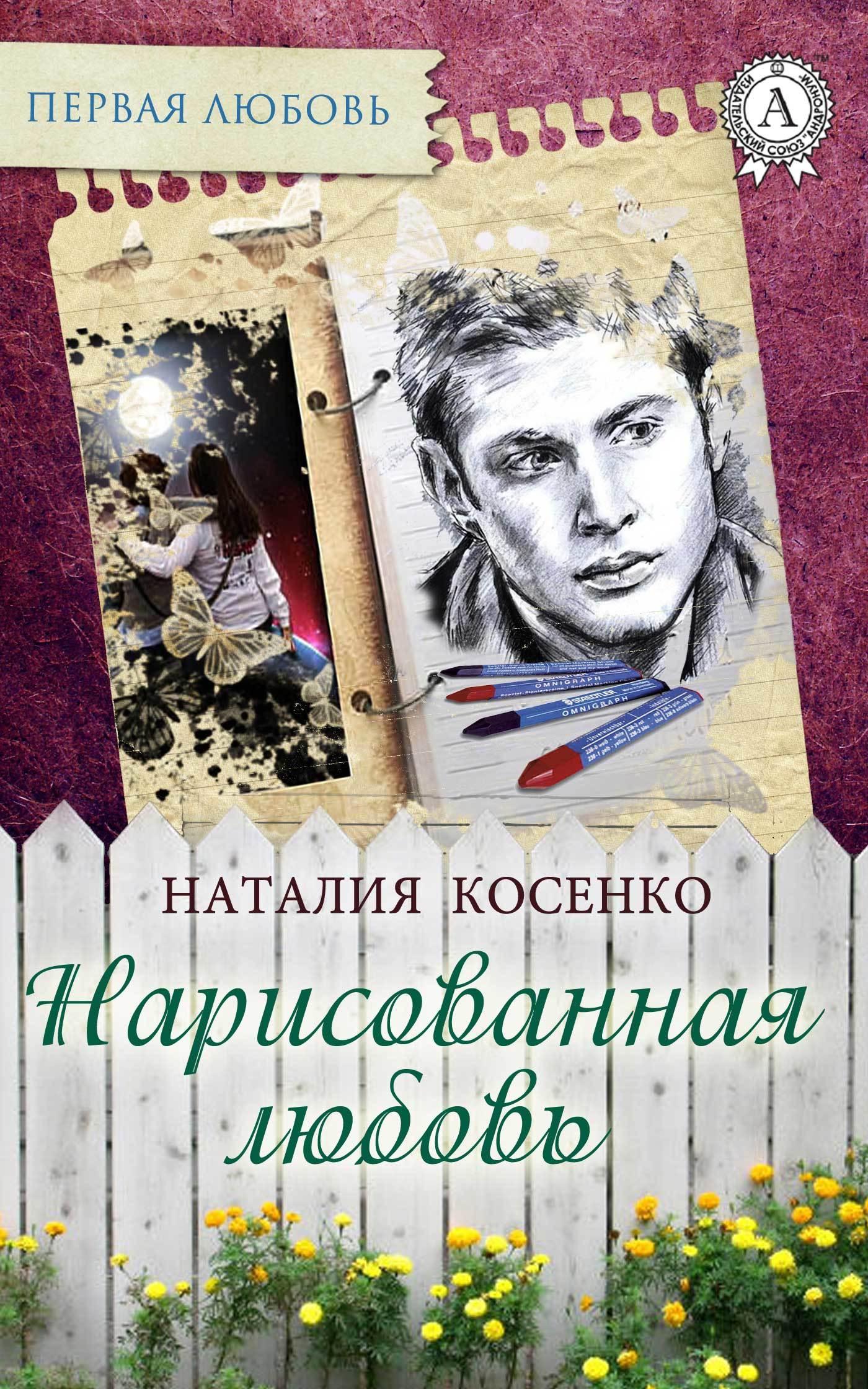 Наталия Косенко Нарисованная любовь