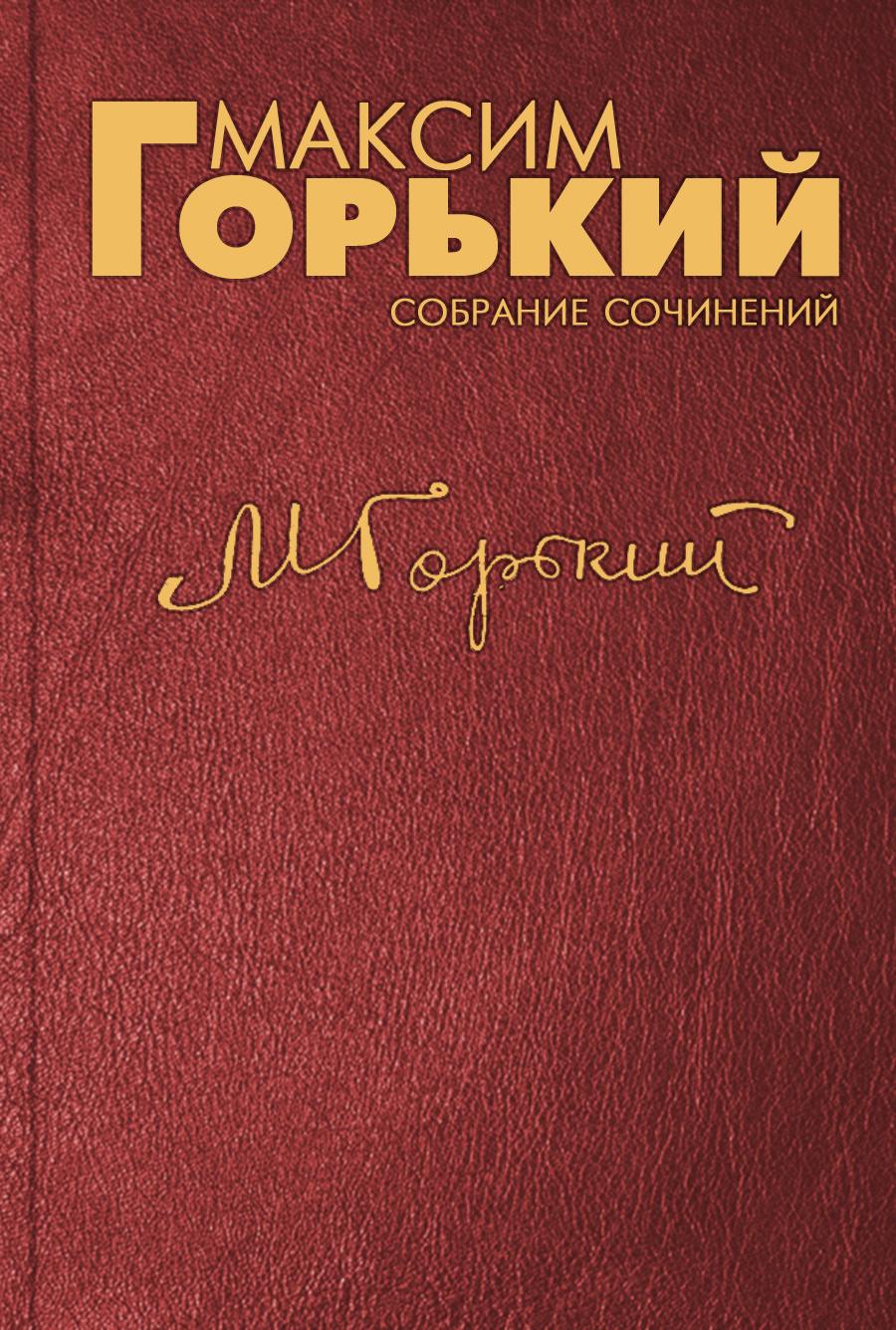 цена Максим Горький Письмо рабкору Сапелову онлайн в 2017 году
