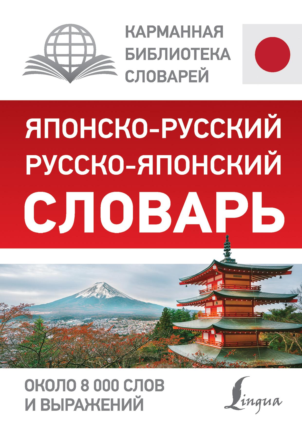 Отсутствует Японско-русский русско-японский словарь отсутствует японский язык 4 книги в одной разговорник японско русский словарь русско японский словарь грамматика