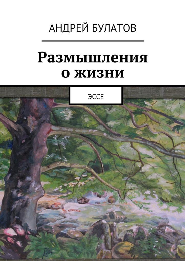 Андрей Булатов Размышления ожизни. Эссе макароны arrighi ньокетти 500 г
