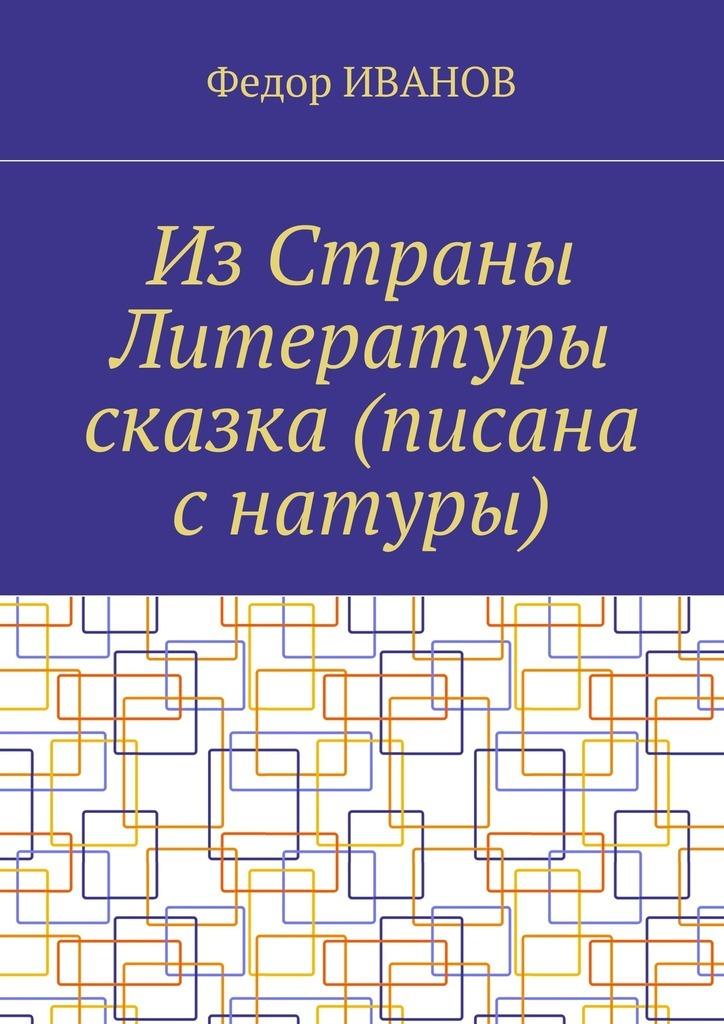 цена на Федор Иванов Из Страны Литературы сказка (писана с натуры)