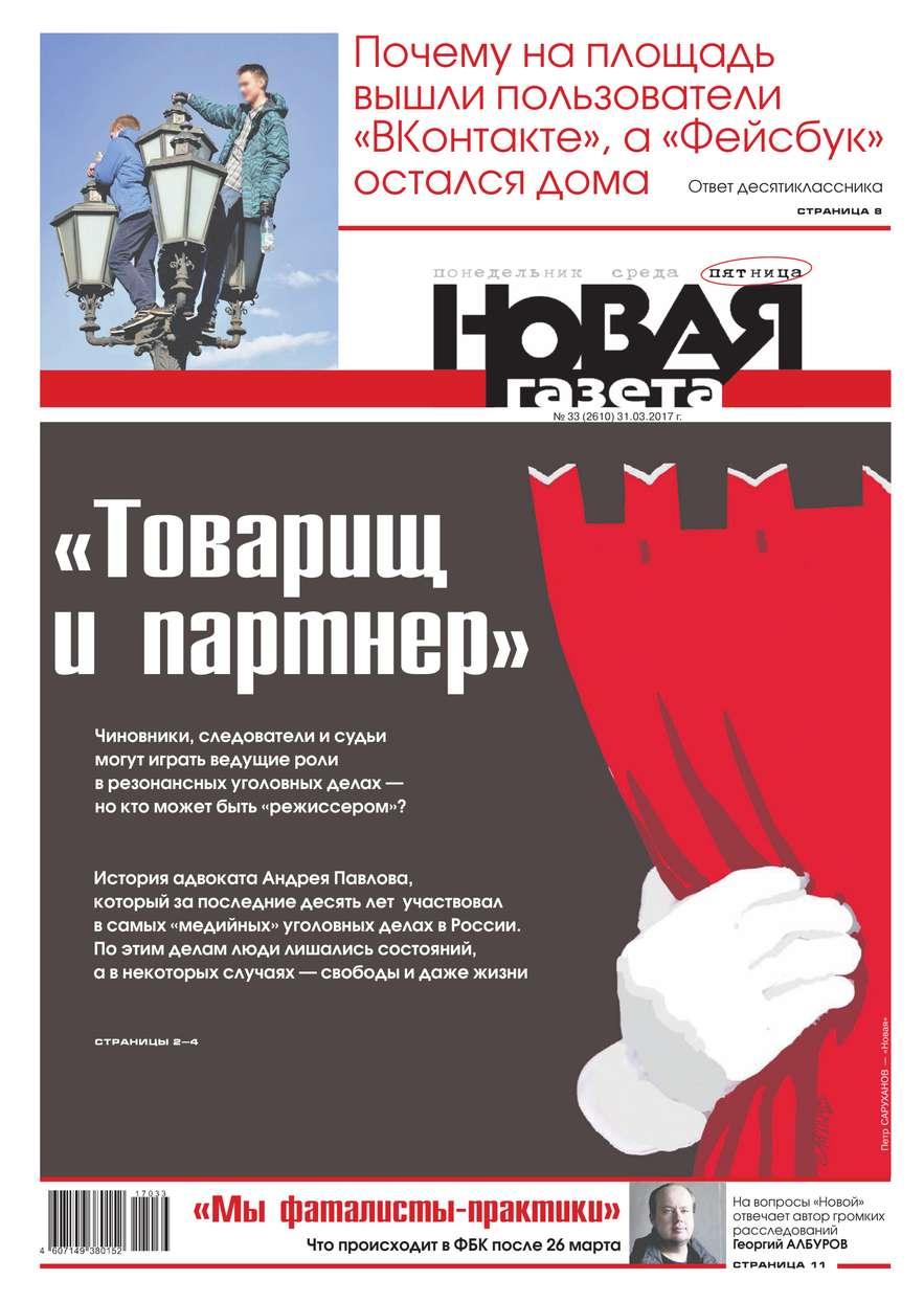 Редакция газеты Новая Газета Новая Газета 33-2017 редакция газеты новая газета новая газета 98 2017