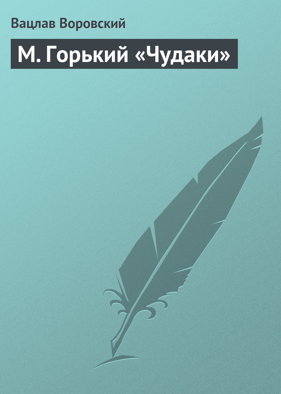 цена Вацлав Воровский М. Горький «Чудаки»