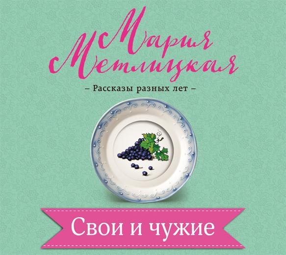 Мария Метлицкая Свои и чужие мария метлицкая свои и чужие