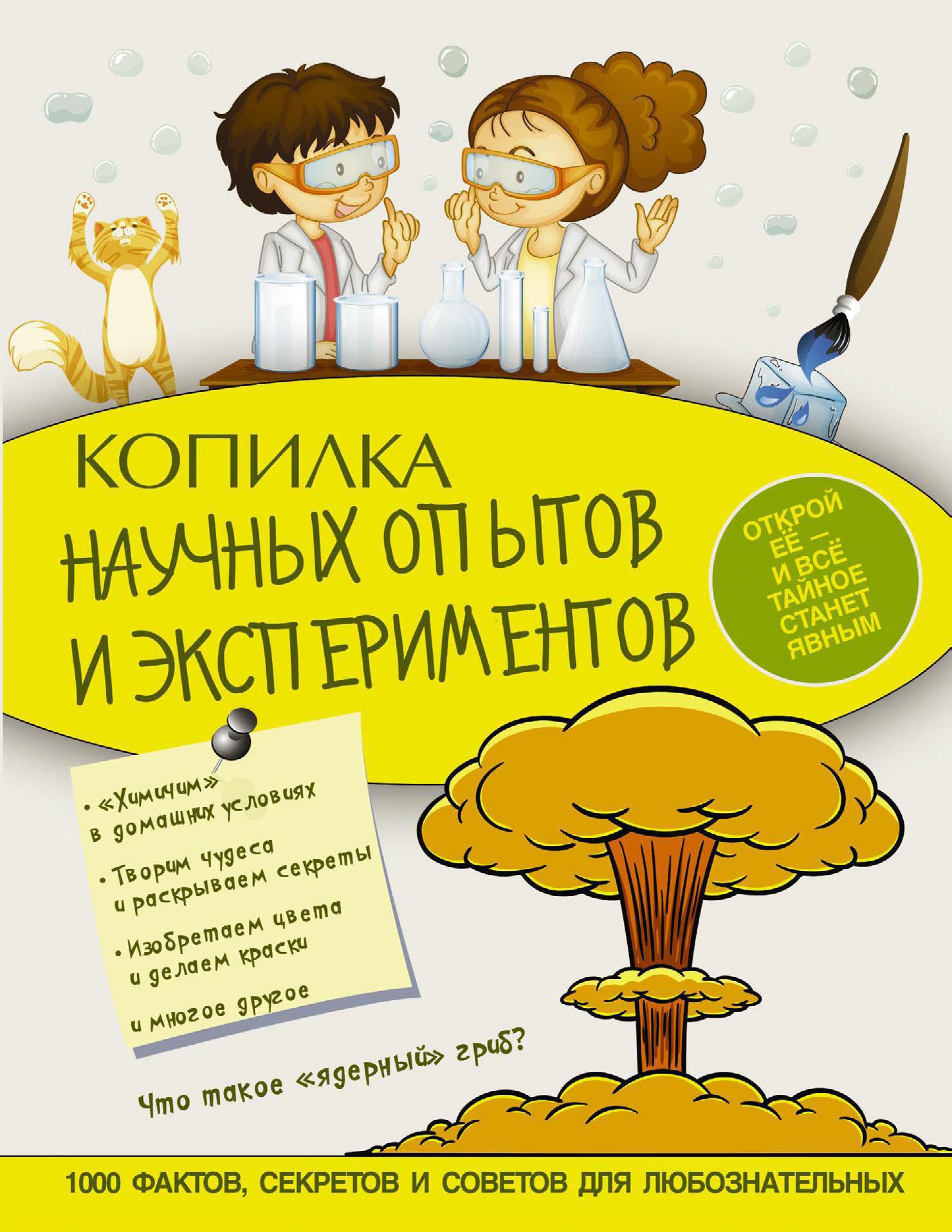 К. С. Аниашвили Копилка научных опытов и экспериментов аниашвили к с эксперименты на улице и дома