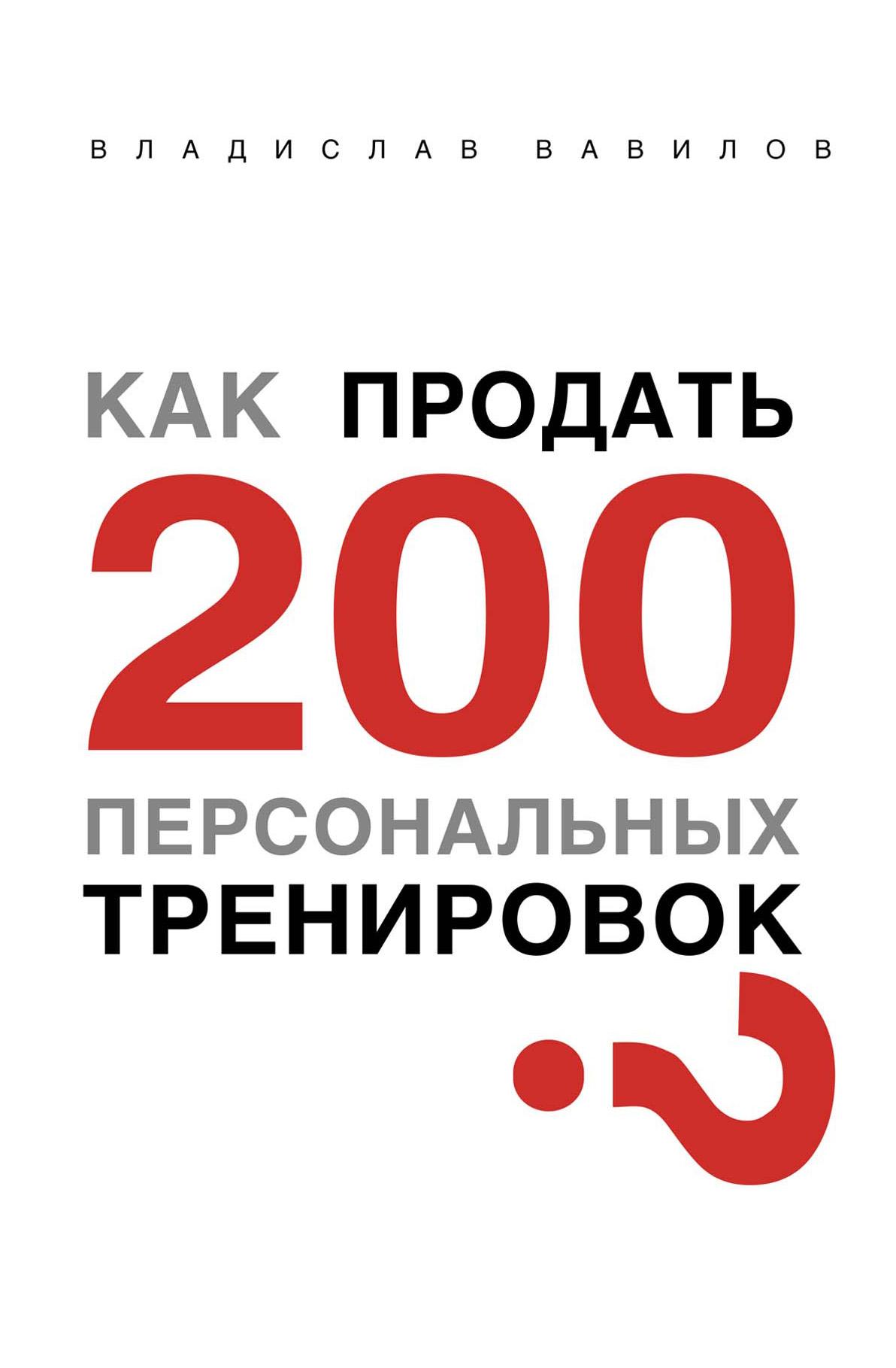 Владислав Вавилов Как продать 200 персональных тренировок владислав вавилов как продать 200 персональных тренировок