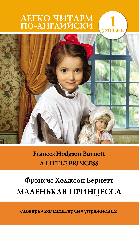 Фрэнсис Элиза Бёрнетт Маленькая принцесса / A Little Princess фрэнсис элиза бёрнетт väike lord fauntleroy
