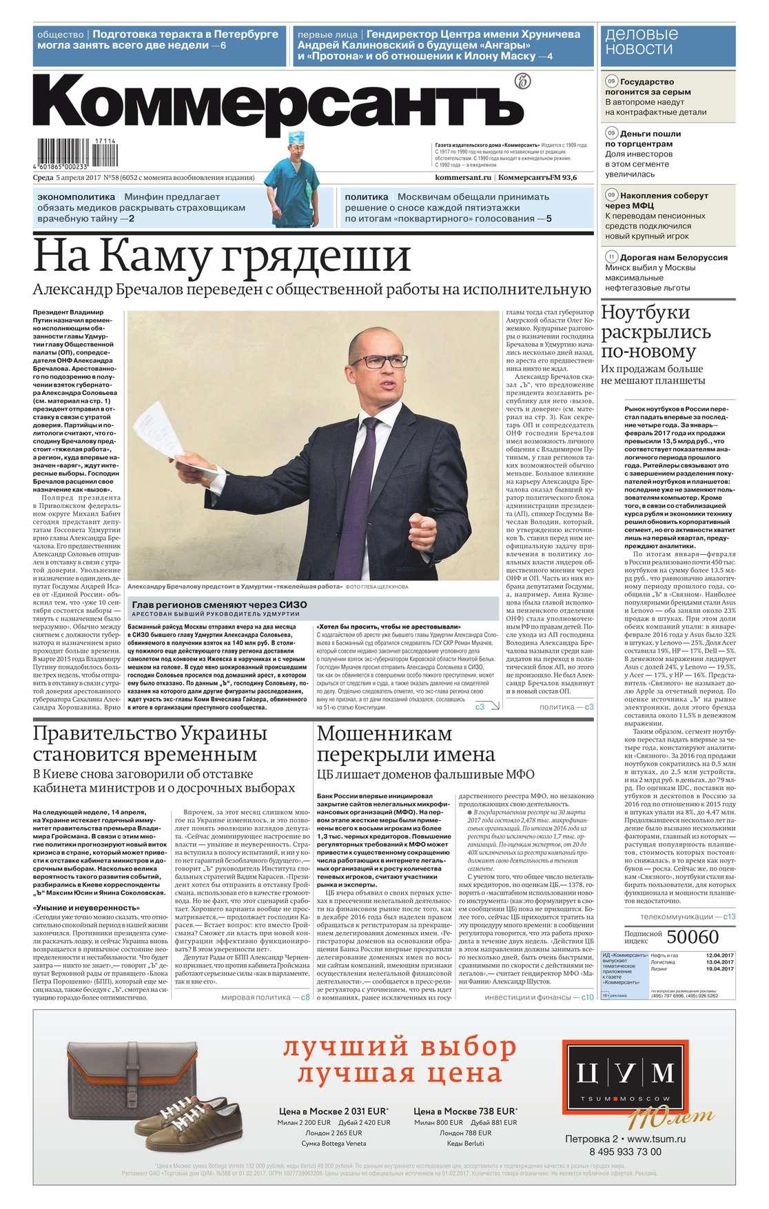 цена на Редакция газеты Коммерсантъ (понедельник-пятница) Коммерсантъ (понедельник-пятница) 58-2017