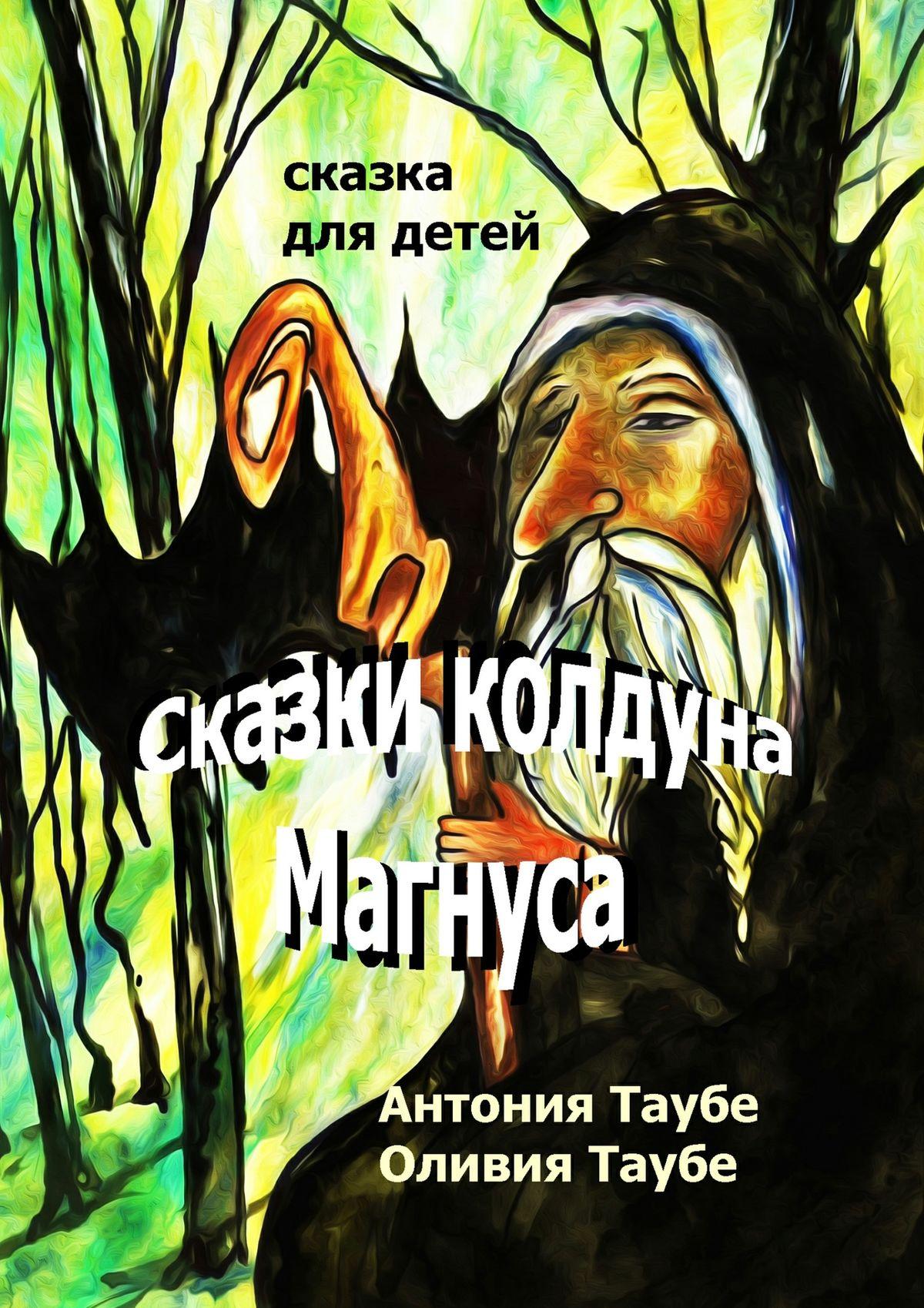 Антония Таубе Сказки колдуна Магнуса цена