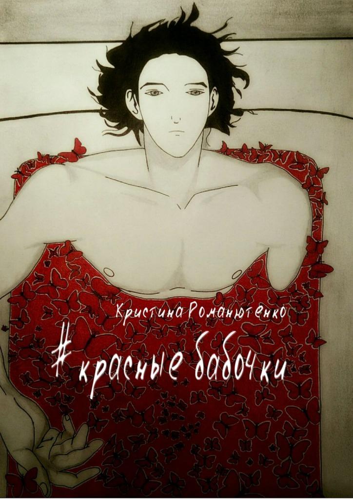 цена на Кристина Романютенко Красные бабочки