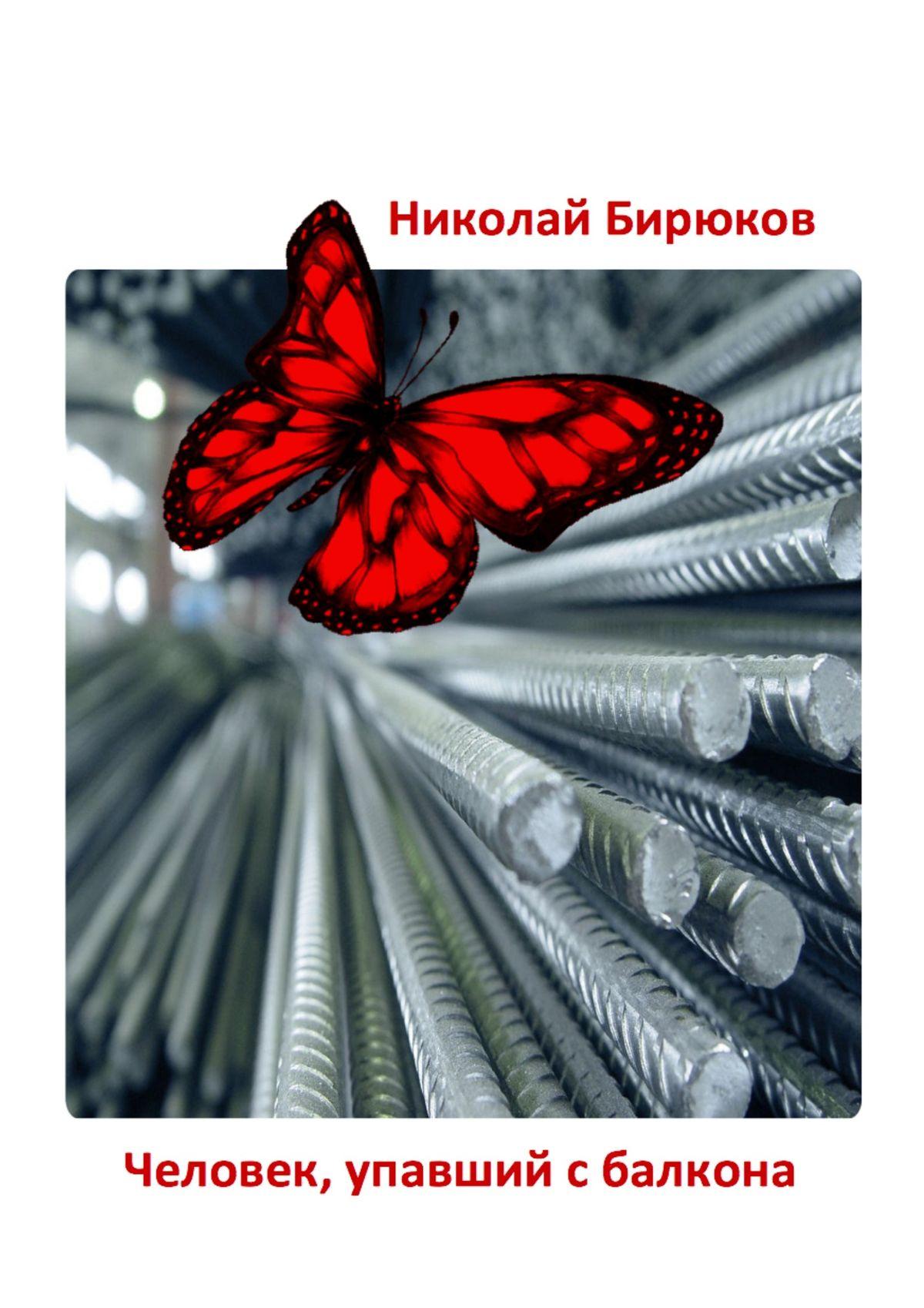 Николай Бирюков Человек, упавший с балкона. Детектив, мистика, любовный роман свадебный подарок