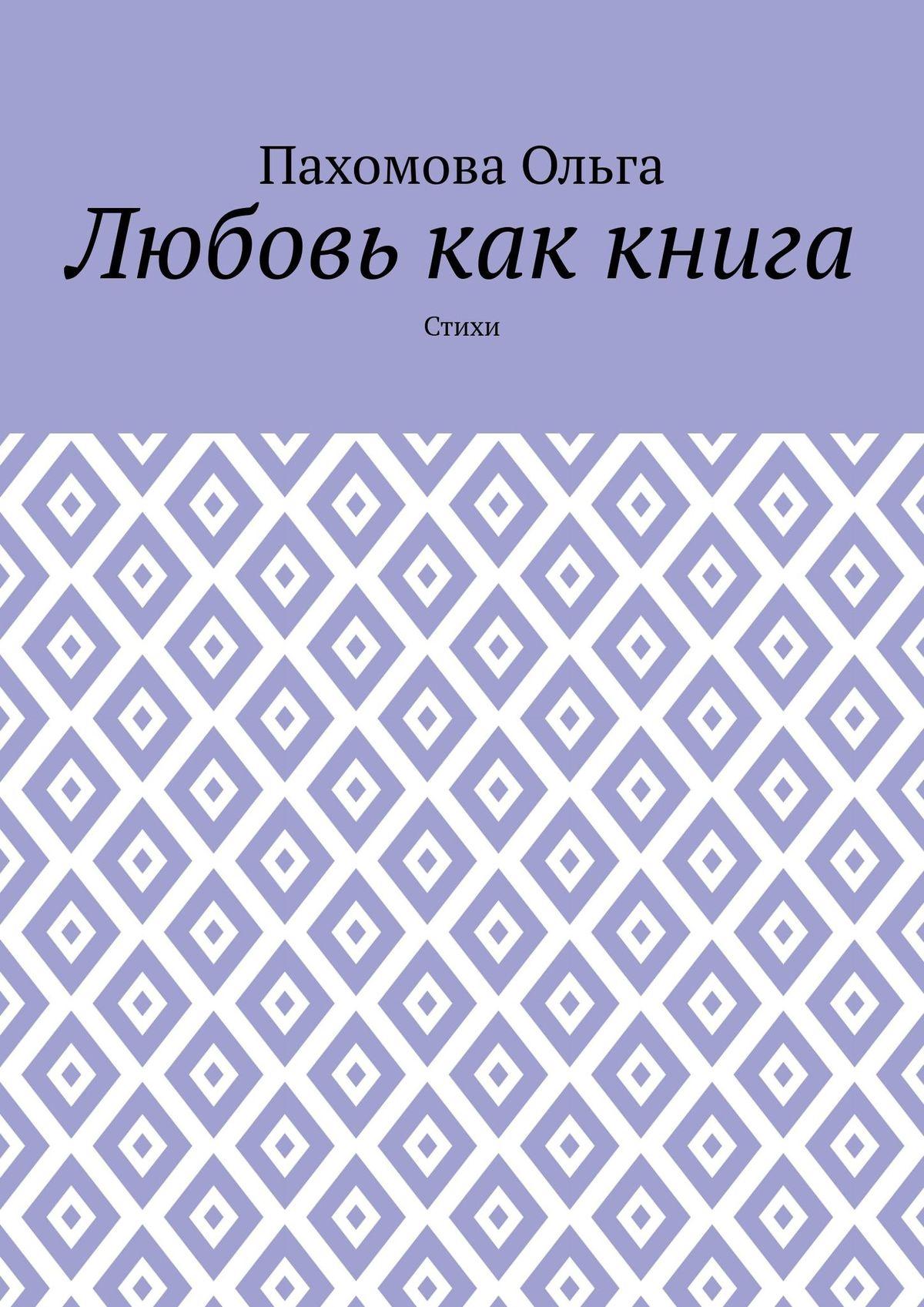 Ольга Пахомова Любовь как книга. Стихи